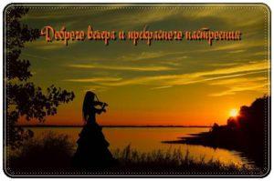 Пожелание доброго вечера и хорошего настроения