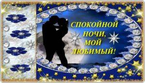 Пожелание доброй ночи любимому мужчине