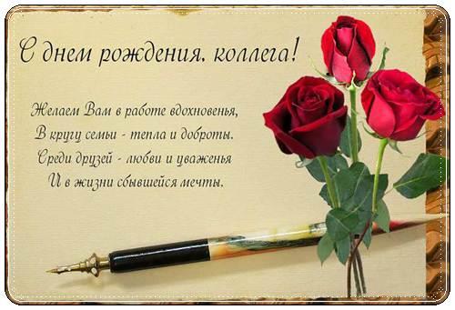 Поздравить с днем рождения коллегу девушку