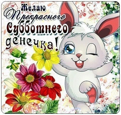 Пожелание хорошей субботы