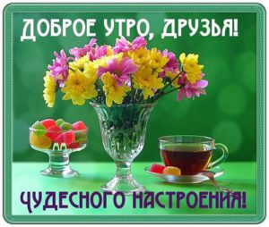 Доброе утро пожелания в прозе друзьям