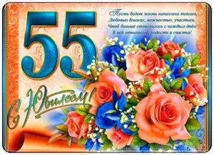 Поздравить с 55 летием женщину