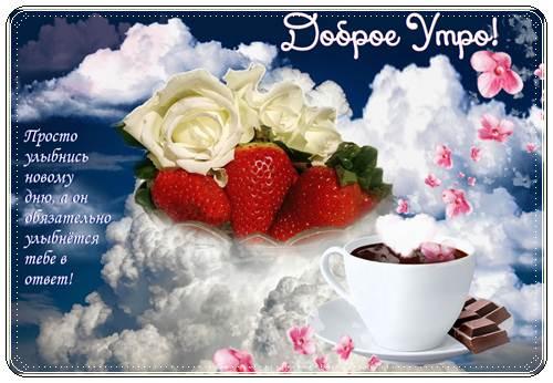 Картинки красивые с пожеланиями хорошего утра
