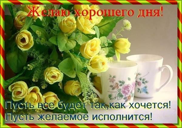 Пожелания хорошего вторника