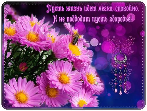 Добрые пожелания друзьям в картинках