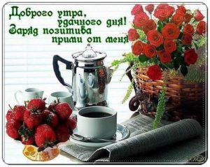Пожелания доброго утра  и дня красивые