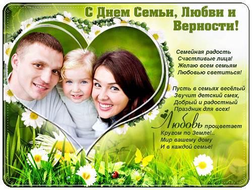 Поздравить с днем семьи в картинках