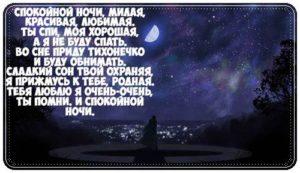 Пожелать спокойной ночи девушке своими словами
