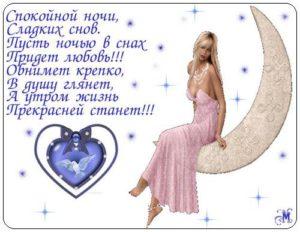 Самое красивое пожелание спокойной ночи девушке