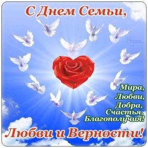 Красиво поздравить с днем семьи, любви и верности