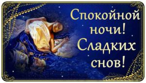 Красивое пожелание спокойной ночи девушке своими словами