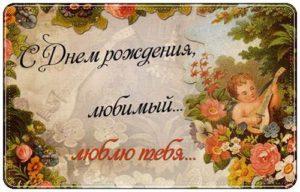 Поздравить любимого красивыми словами