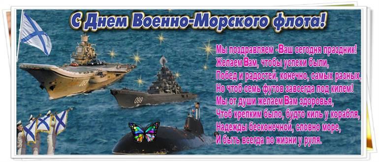 день морского флота открытки папе необходимо готовиться