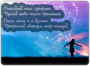 Спокойной ночи любимая романтичные в прозе