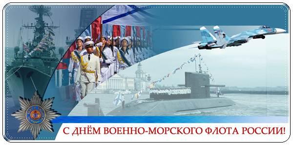 Пожелания с днем ВМФ