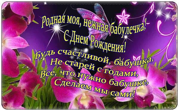 Поздравить бабушку с днем рождения