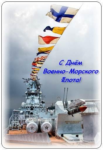 Смс поздравления с днем ВМФ