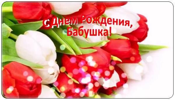 Поздравления любимой бабушке с днем рождения