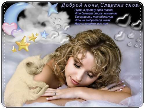 Пожелания сна в прозе