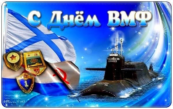 Поздравления с днем ВМФ короткие