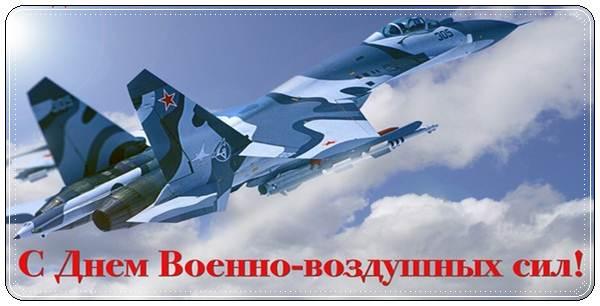 Поздравления с днем ВВС своими словами