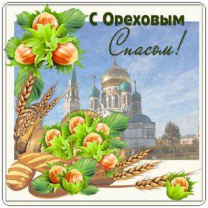 Поздравления с Ореховым спасом(Третий спас)