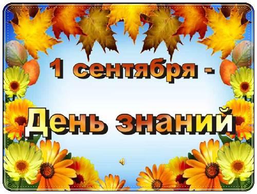 Красивые поздравления с 1 сентября (днем знаний)