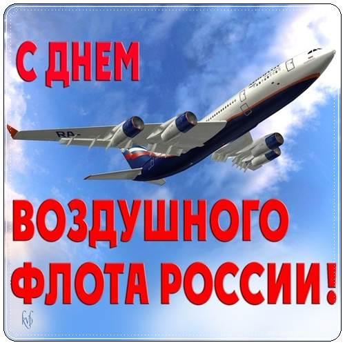 Пожелания с днем воздушного флота России картинки