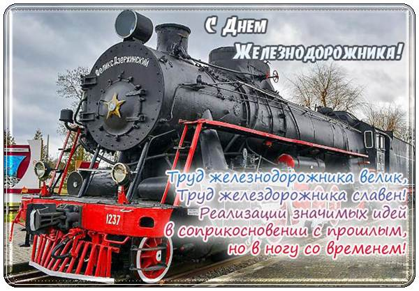 Поздравления с днем железнодорожника картинки