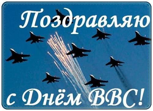 Картинки с днем ВВС