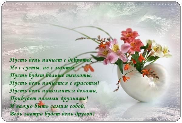 Добрые пожелания в стихах женщине красивые