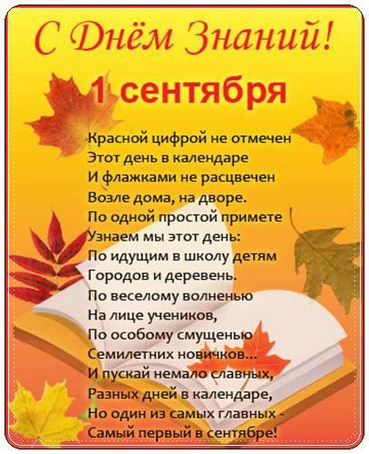 Красивые поздравления с 1 сентября (днем знаний) стихи, проза, картинки