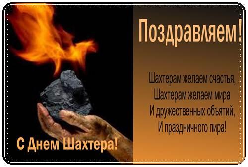 Поздравления с днем шахтера в прозе и стихах