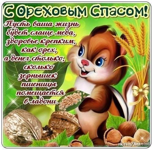 Поздравления открытки с ореховым спасом