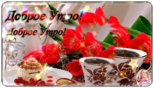 CМС любимой с добрым утром нежное