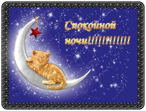 Красивые картинки с пожеланием доброй ночи