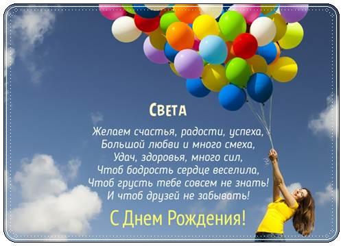 Поздравить с днем рождения Свету красиво