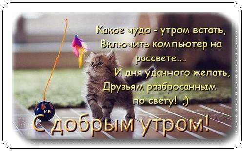 Пожелания доброго утра друзьям в прозе