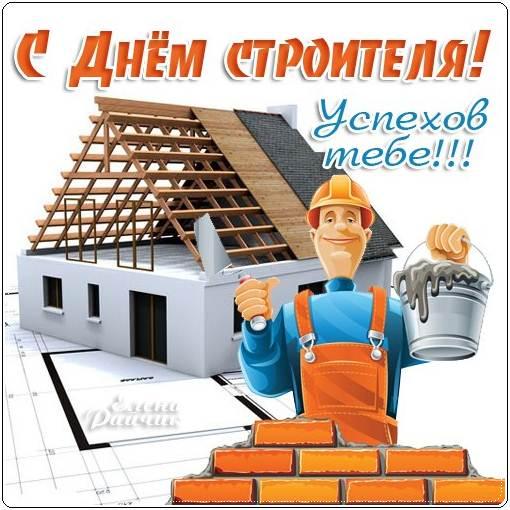 Официальные поздравления с днем строителя