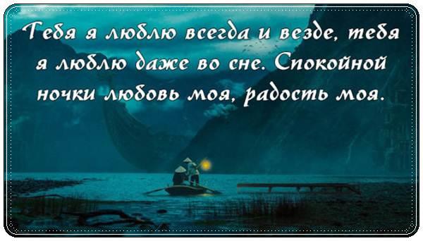 Красивые слова спокойной ночи мужчине