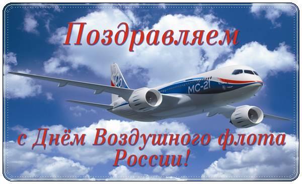 День воздушного флота России поздравления в прозе