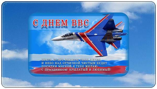 Пожелания с днем ВВС в стихах