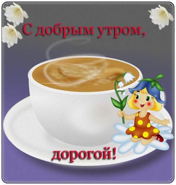 Доброе утро проза красивые пожелания