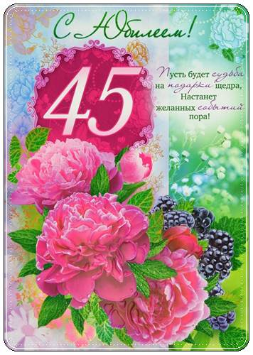 Поздравление с днем рождения 45 женщине от коллегия