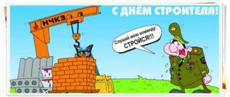 Поздравить с днем строителя своими словами