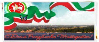 Поздравление с днем Республики Татарстан