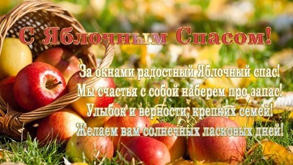 Яблочный спас пожелания своими словами