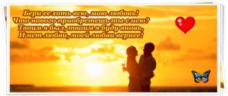 Смс про любовь короткие красивые до слез девушке