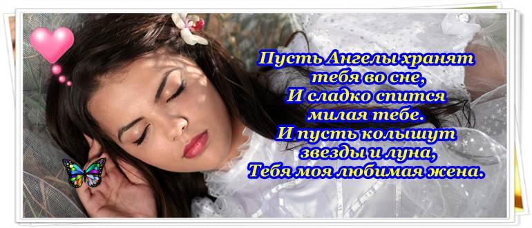 Стихи любимой жене спокойной ночи
