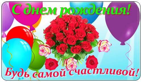 Поздравление с днем рождения девушке красивые короткие